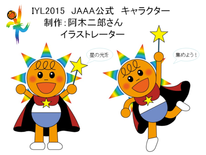 International Year of Light 2015 Cosmic Light mascot created by the Japanese Amateur Astronomers Association.